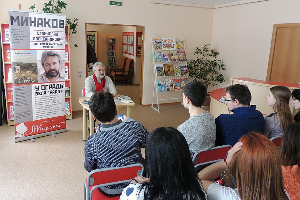 Встреча со Станиславом Александровичем Минаковым