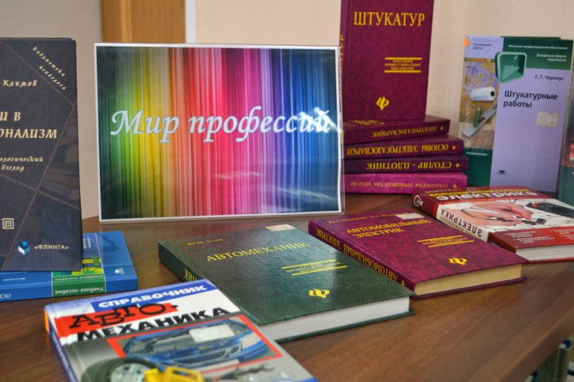 «Профессия.ru»