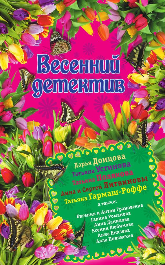 Книги приближают весну