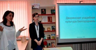 «Дворянская усадебная культура Белгородчины»