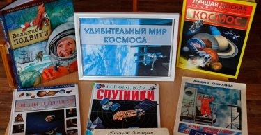 «Кто такой Гагарин?»