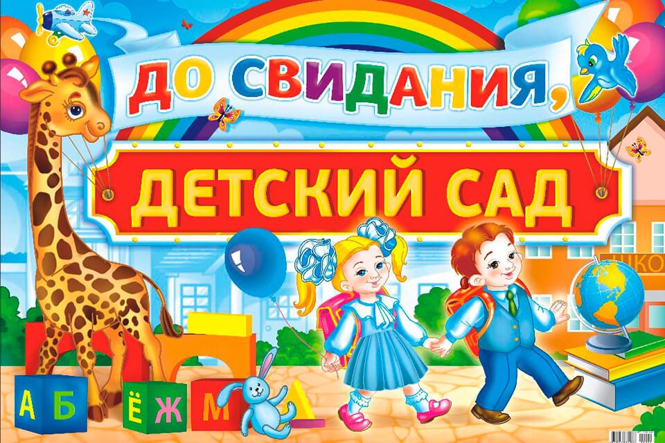 Открытки выпускникам детский сад
