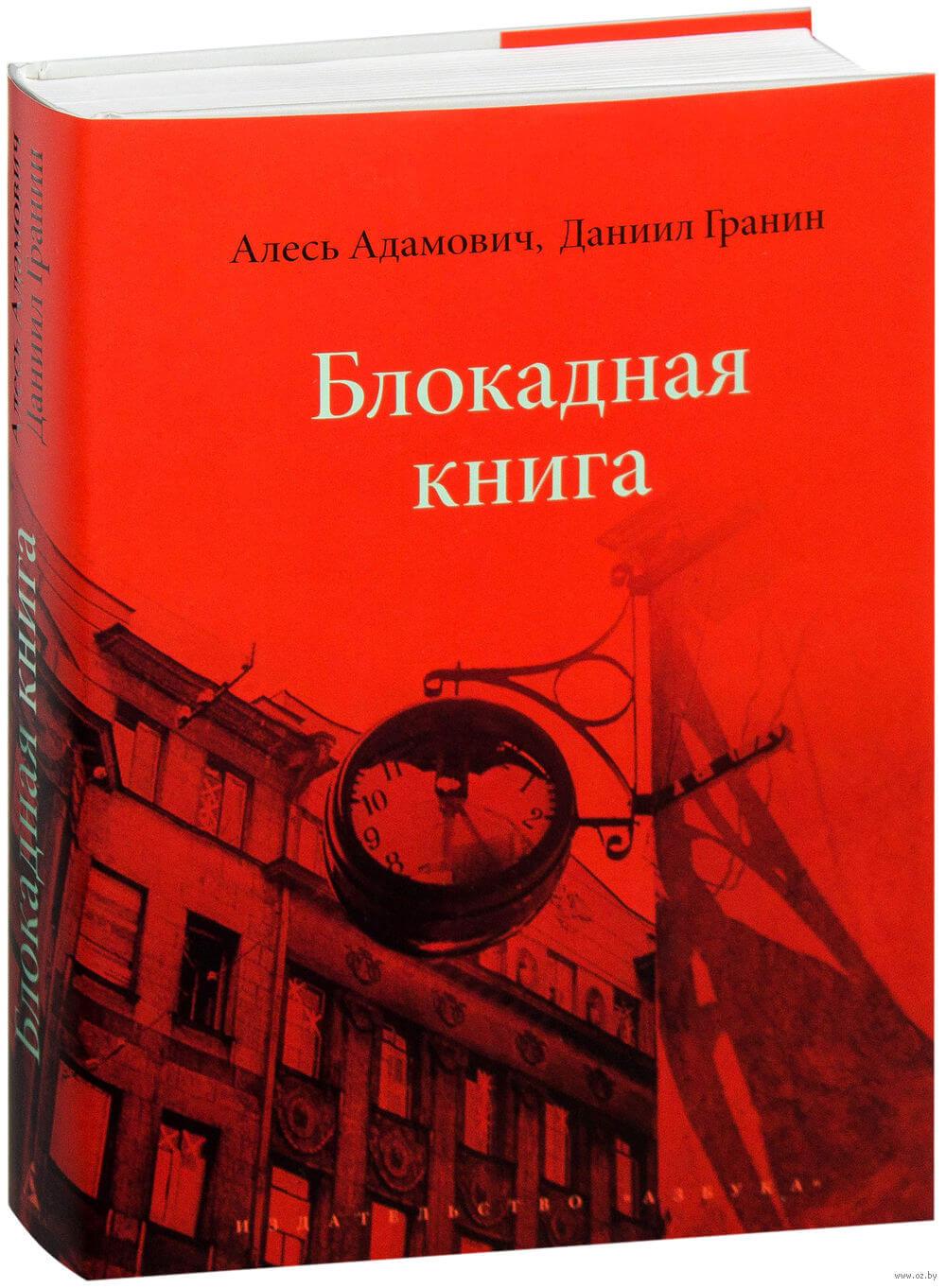 Книги о войне
