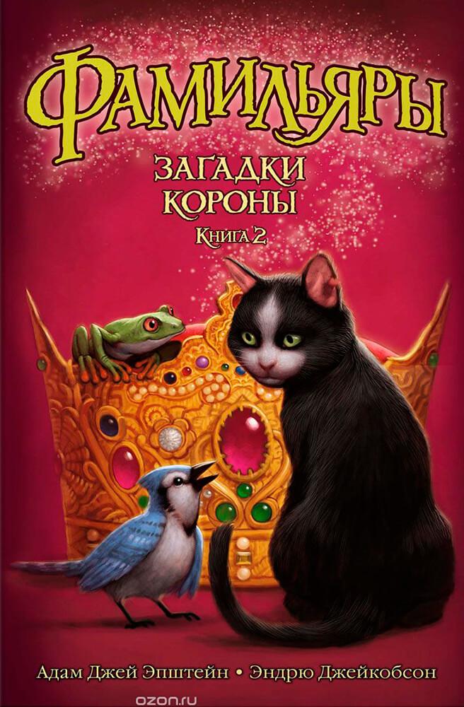 Новинки книг для детей