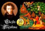 «Строкою Пушкина воспето»