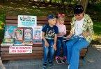 «Организация мобильной площадки: Лето с книгой»