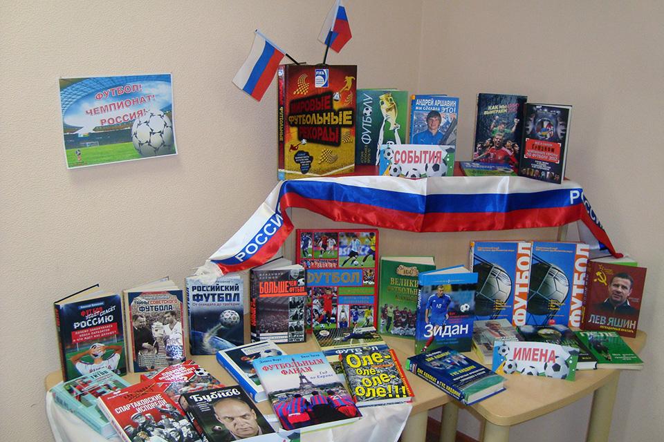 «Футбол! Чемпионат! Россия!»