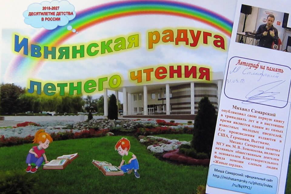 «Книжная радуга-2018»