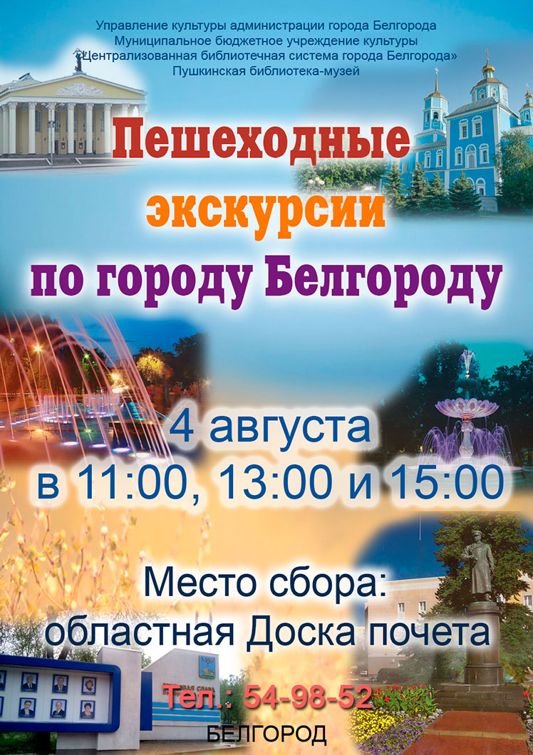 Обзорные экскурсии по городу Белгороду