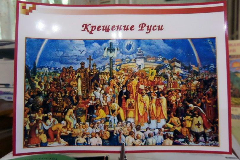 «Как была крещена Русь»