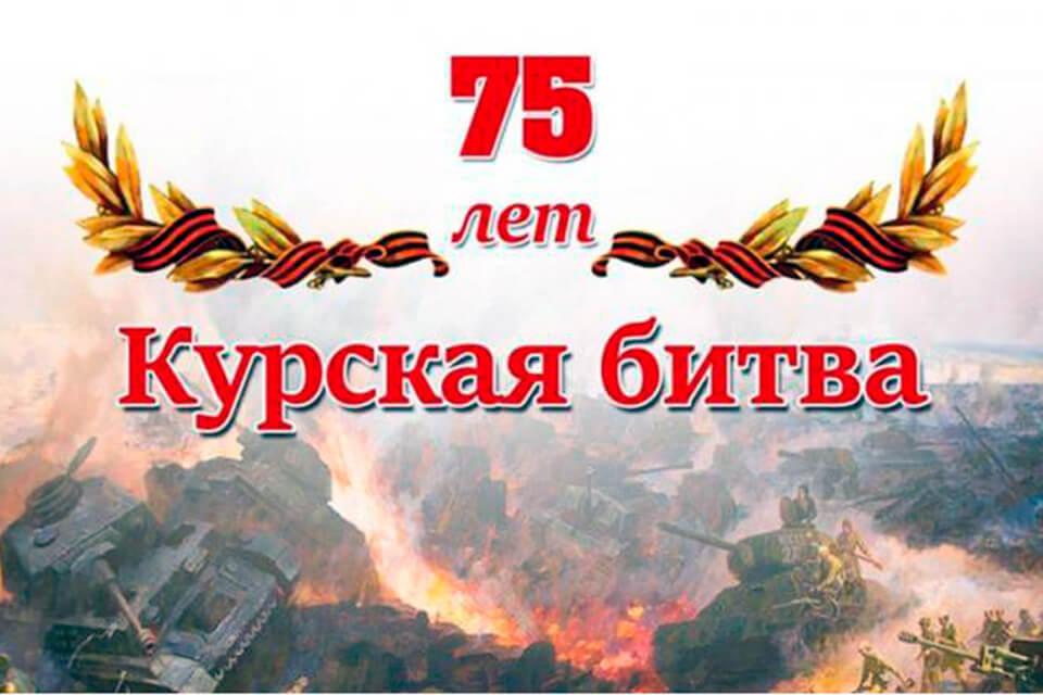 «Щит и меч Курской битвы»