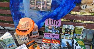 Книжный набор отпускника