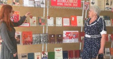 «Комсомол: время, события, люди»