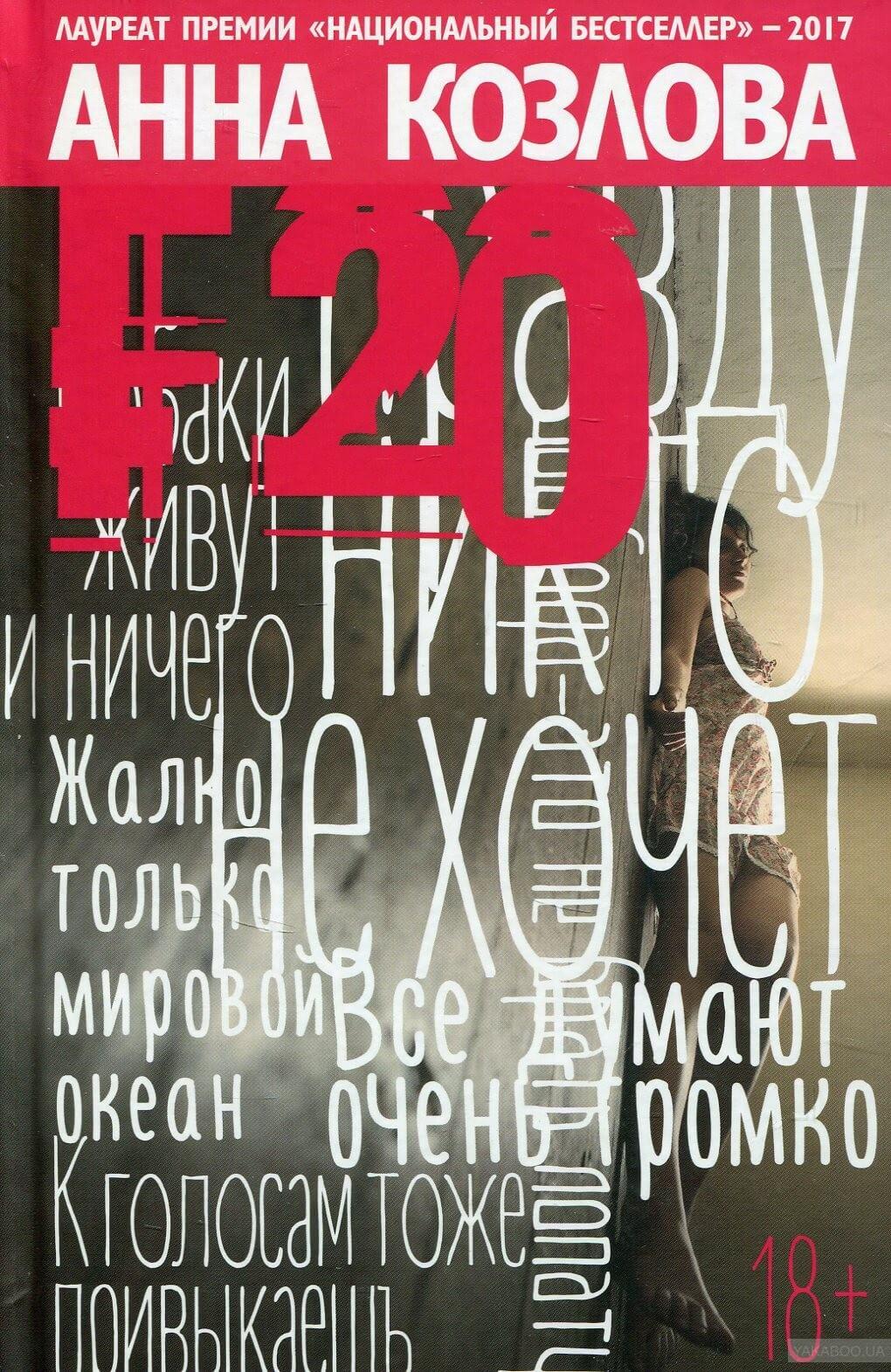 Литературные премии. Россия