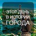 Календарь памятных дат в истории города