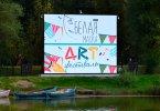 Пятый фестиваль уличных искусств «Белая маска»