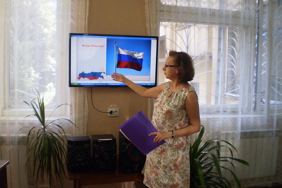 «Символы России. История и современность»