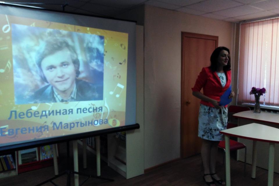 «Лебедина песня Е. Мартынова»
