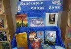 «Город мужества и славы России»