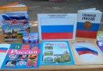 «Символ России. История исовременность»