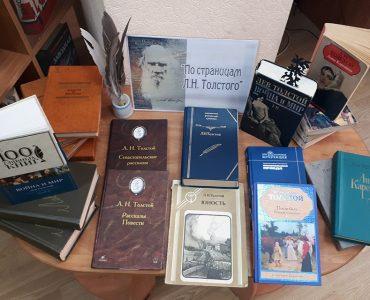 По страницам Л.Н. Толстого