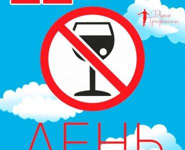 «Алкоголь - похититель разума!»