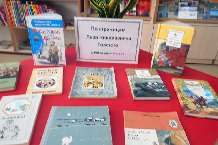 «По страницам Л. Н. Толстого»
