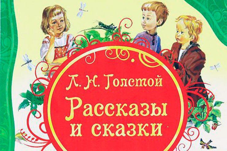 «По страницам Л.Н. Толстого»