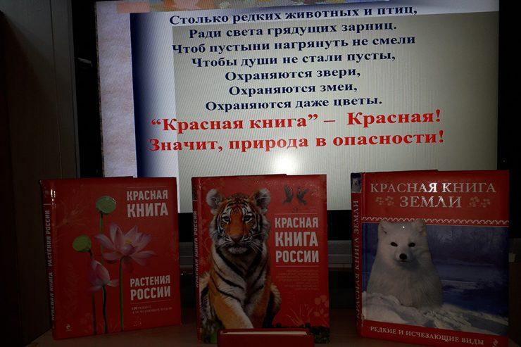 «Красная книга – Красная! Значит природа в опасности»