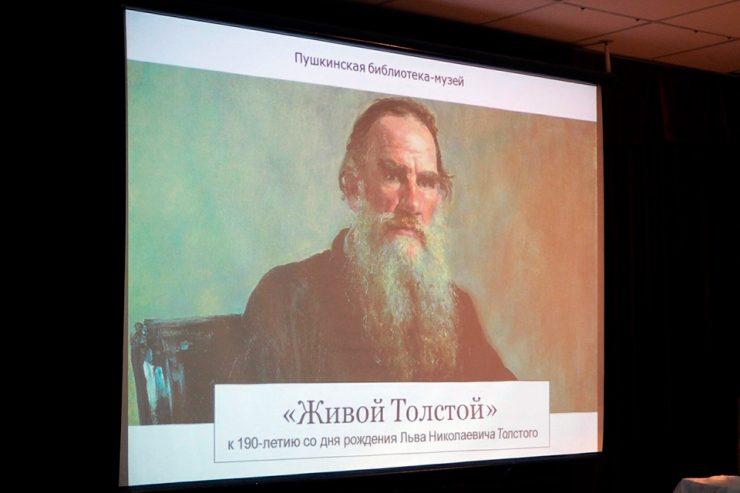 «Живой Толстой»