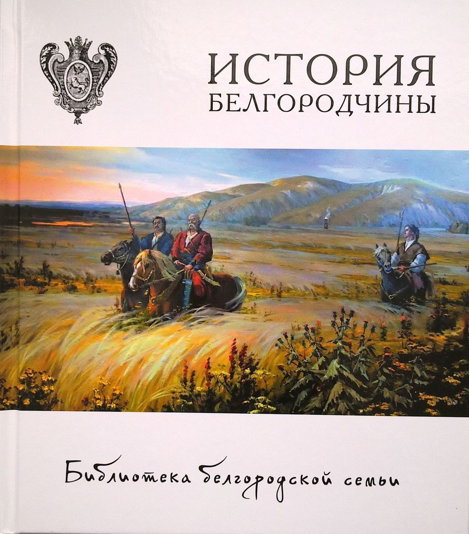 Библиотека белгородской семьи