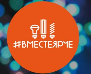 Поддержи фестиваль энергосбережения #ВместеЯрче!