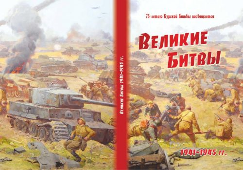 Курская битва