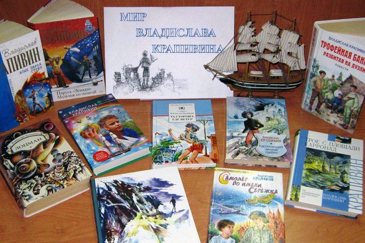 Единый день писателя Владислава Крапивина