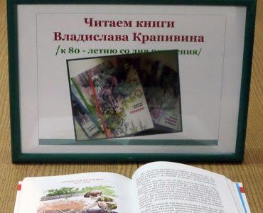 «Читаем книги Владислава Крапивина»