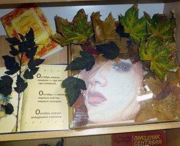 Книжная выставка - вернисаж «Осень…»