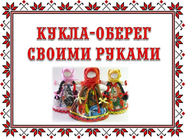 Мастер-класс по изготовлению тряпичной куклы-оберега