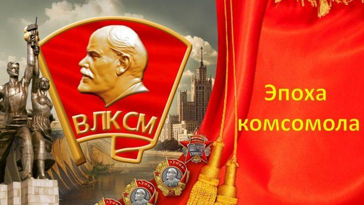 Эпоха Комсомола