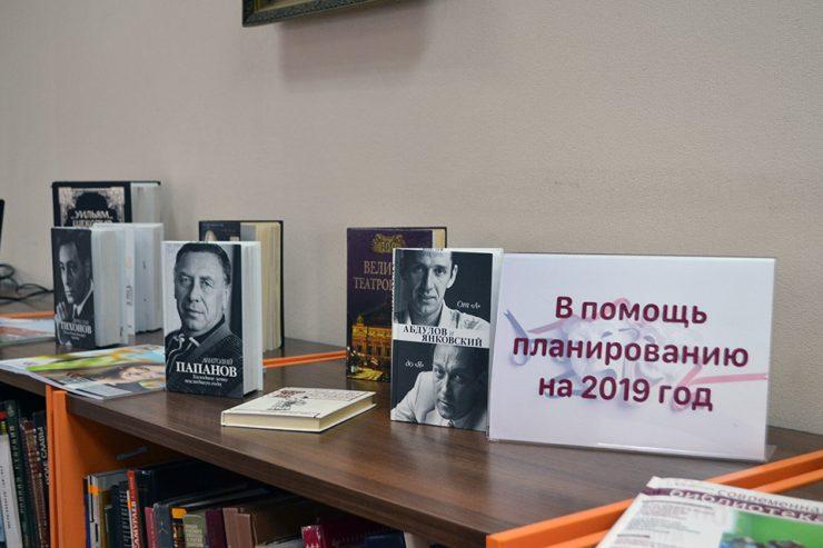 «Планирование деятельности муниципальных библиотек на 2019 год»