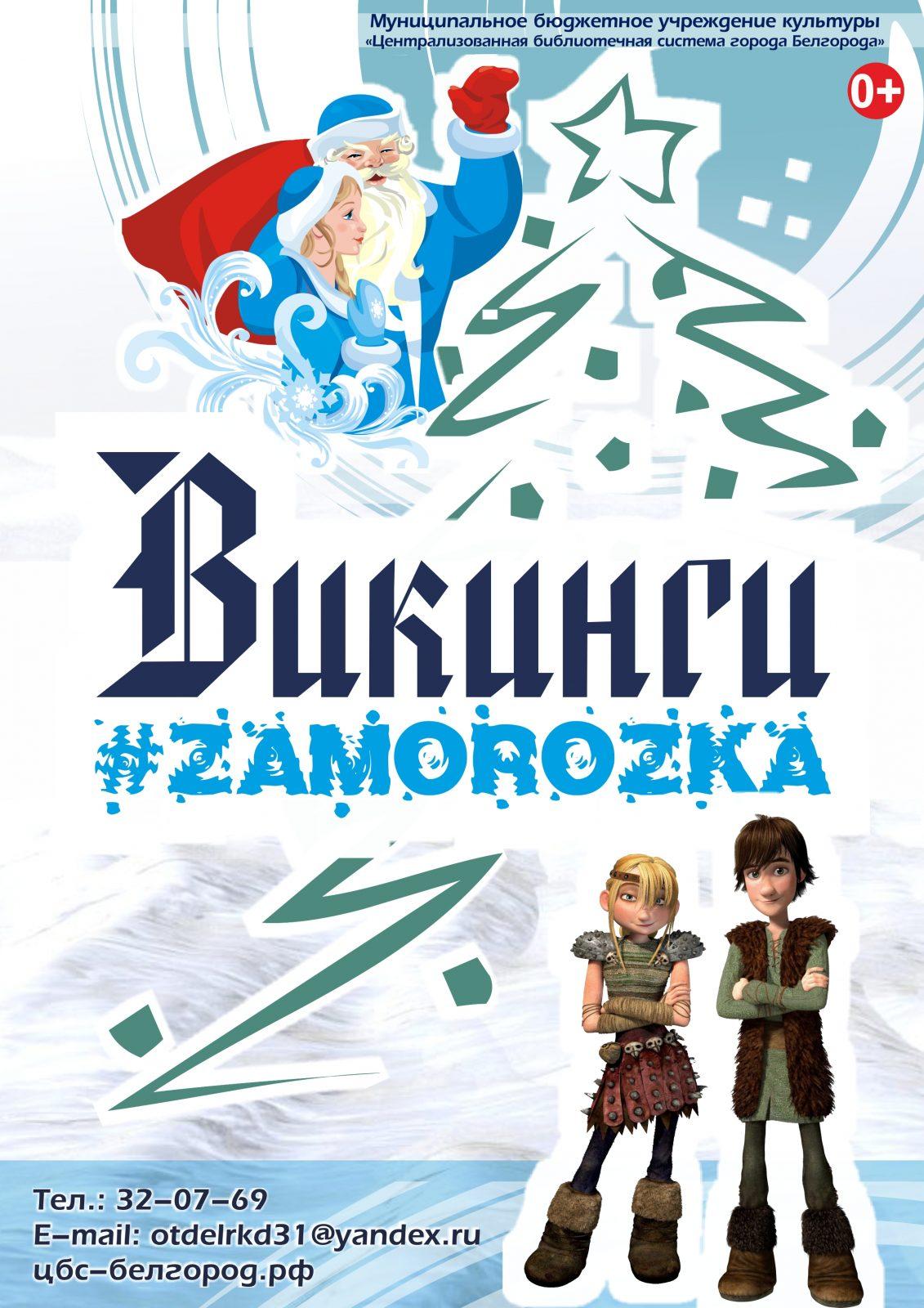 Новогодние утренники - ВИКИНГИ #ZAMOROZKA