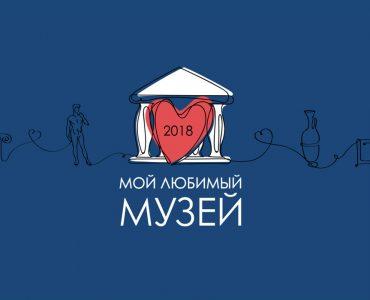 «Мой любимый музей — 2018»