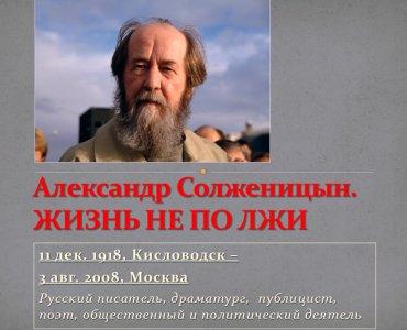 «Александр Солженицын. Жизнь не по лжи»