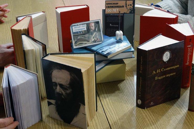 «Александр Солженицын. Личность. Творчество. Время»