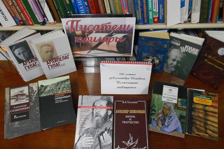 100 - летие А. И. Солженицына