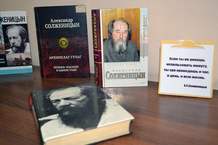 «Александр. Солженицын. Личность. Творчество. Время»