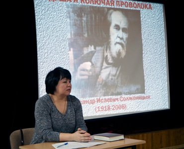 «А. И. Солженицын. Личность. Творчество. Время»