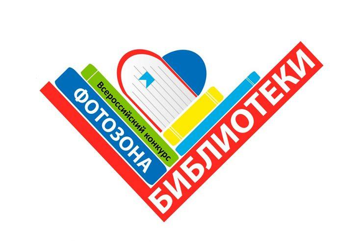 «Всероссийский конкурс «Фотозона библиотеки»