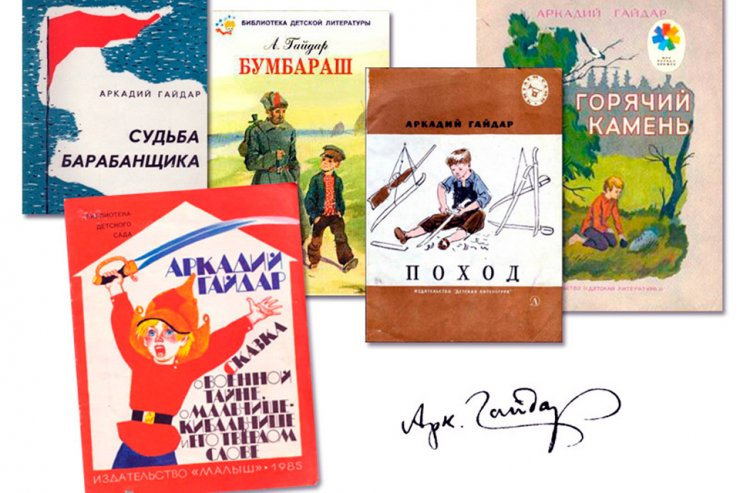 «Читаем книги А. П. Гайдара»