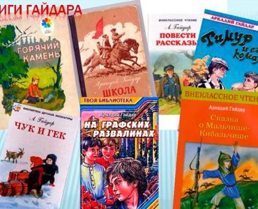 «Герои гайдаровских книг»