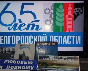 «Белгородская область: история и современность»